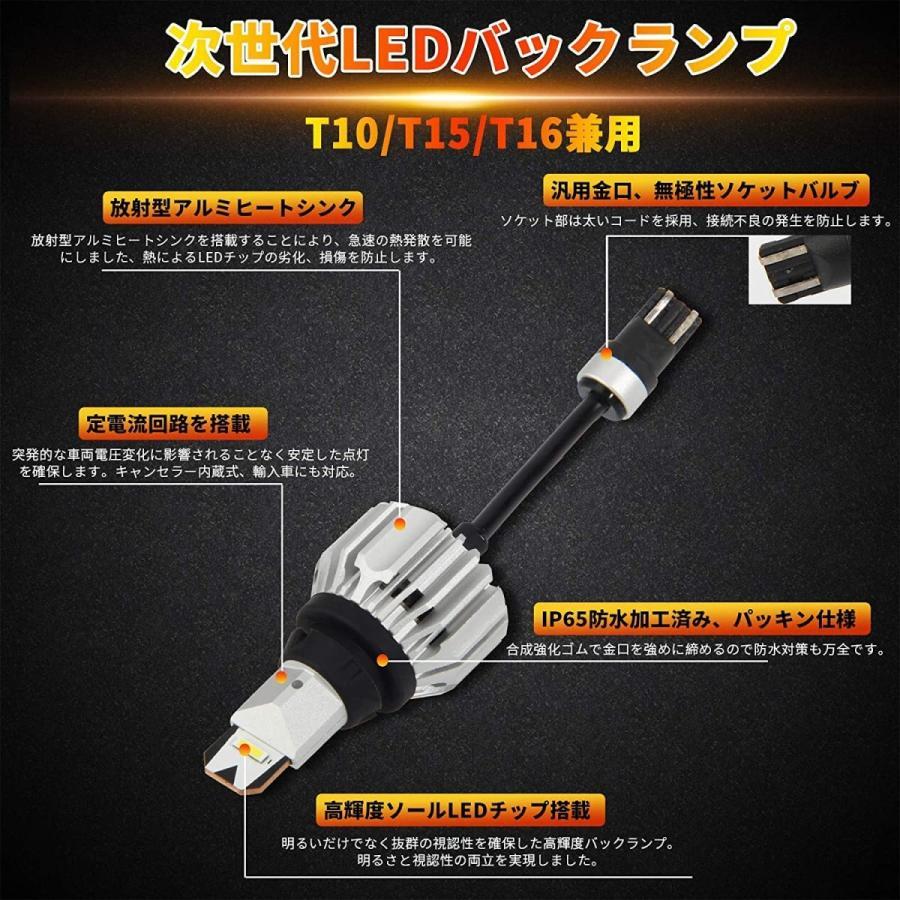 T16 LED バックランプ  バルブ T10/T15兼用 後退灯 4000LM爆光 12V車用 6500K 無極性 バックライトホワイト キャンセラー内蔵 取付簡単|34618|03