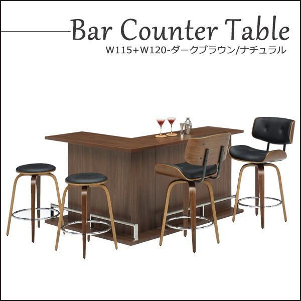 バーカウンター テーブル おしゃれ 自宅 セット 収納付き 業務用 店舗