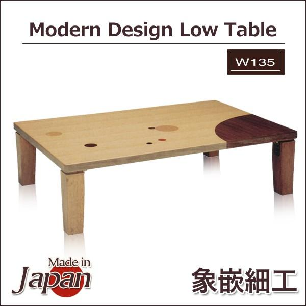 センターテーブル ローテーブル 折りたたみ 135 座卓 テーブル 水玉模様 木製 リビングテーブル 木目 国産品 家具