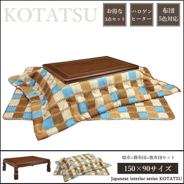こたつセット こたつ コタツ ローテーブル こたつ布団 こたつテーブル ヒーター 150cm 長方形