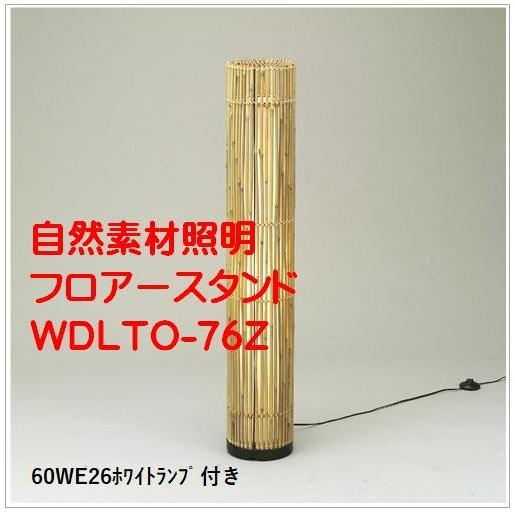 WDLTO-76Z)フロアースタンド)東京メタル