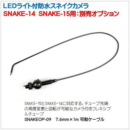 別売SNAKEOP-09 7.6mm×1m 可動ケーブル)※SNAKE-15とSNAKE-14に対応する、カメラ付きフレキシブルチューブ)ケンコー·トキナー(Kenko)