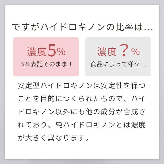 スキンケアクリーム 純 ハイドロキノン 5% 30g ハイドロキノンクリーム|365marche|07
