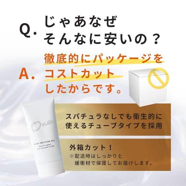 オールインワンジェル パウチタイプ 化粧品 60代 オールインワンゲル チューブ 乳液 50代 化粧水 オールインワン 化粧品 13万個突破 無添加 送料無料|365marche|19