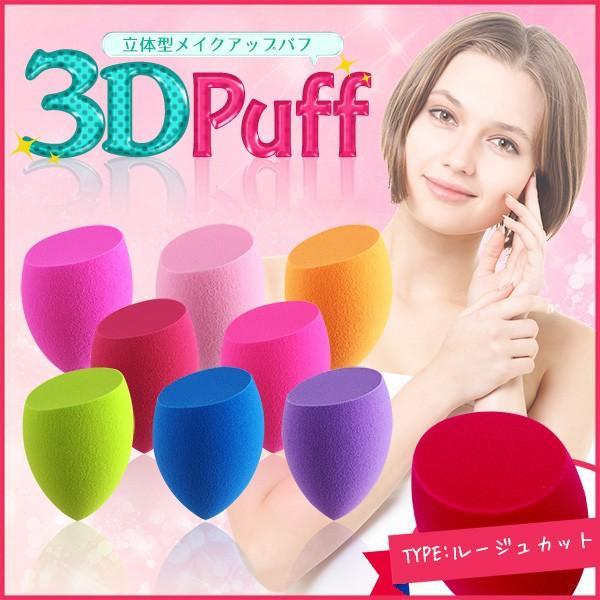 メイク用パフ 3Dルージュカット・メイクスポンジ 36cosme