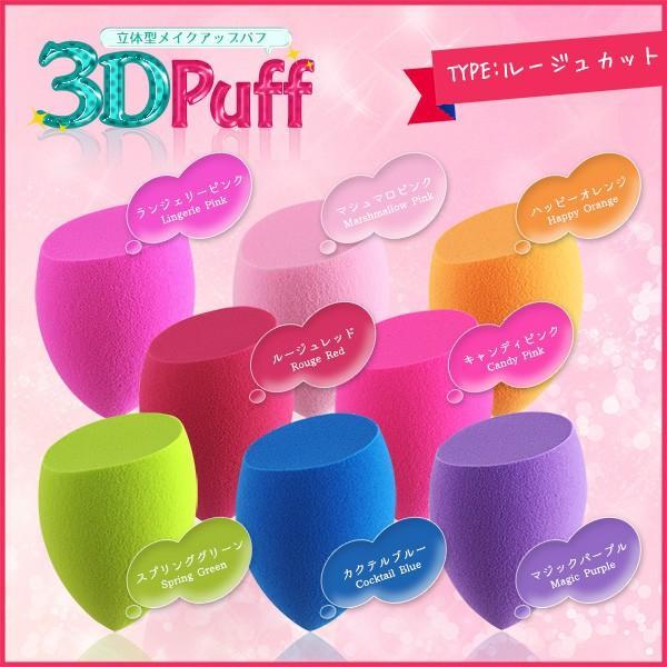 メイク用パフ 3Dルージュカット・メイクスポンジ 36cosme 02