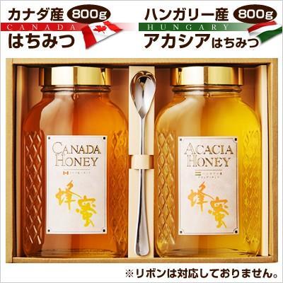 ハンガリー産アカシア蜂蜜800g&カナダ産蜂蜜800gギフトセット【純粋蜂蜜】【送料無料】|38kumate|02
