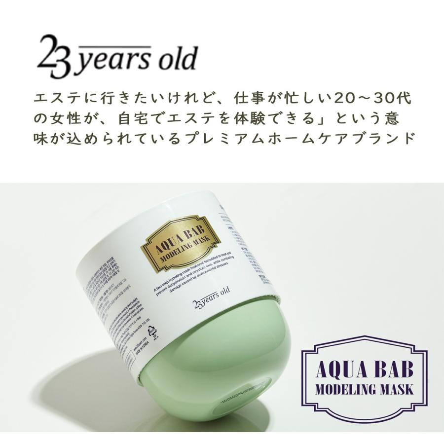 Old マスク 23years モデリング