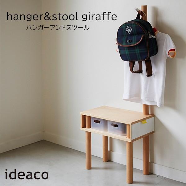 【ideaco/イデアコ】hanger&stool giraffe ハンガーアンドスツール ハンガーアンドスツール ジラフ《インテリア、家具、子供部屋、収納、ランドセルスタンド》