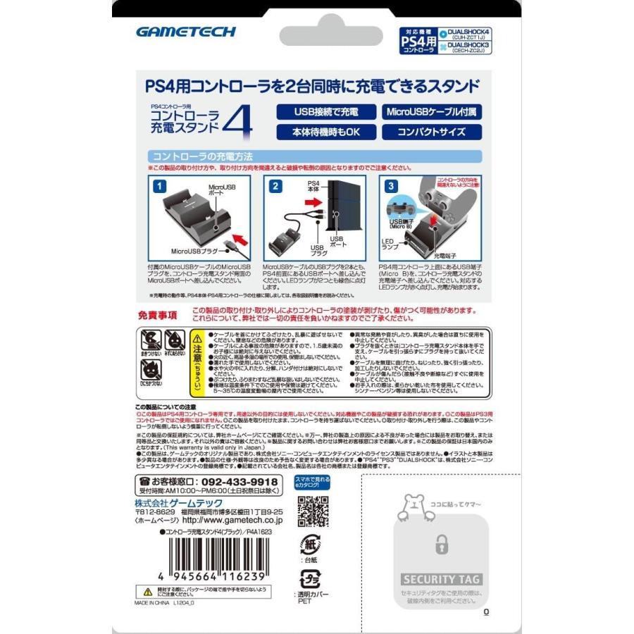 ゲームテック GAMETECH PS4 DUALSHOCK 4 専用 コントローラ充電スタンド コントローラ充電スタンド4 ブラック P4A1623|3enakans|02