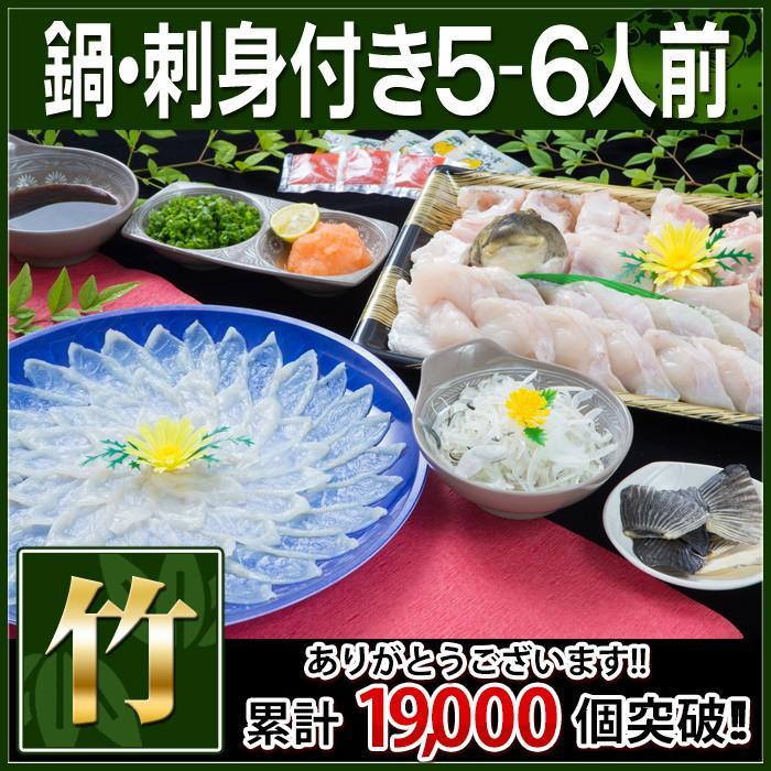 竹コース ふぐ鍋 ふぐ刺身 セット(5-6人前) 淡路島3年とらふぐ 若男水産 3nen-torafugu