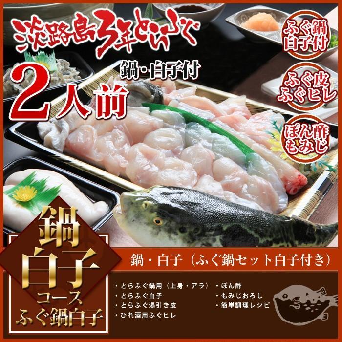 鍋白子コース ふぐ鍋 ふぐ白子 付きセット(2人前) 淡路島3年とらふぐ 若男水産 3nen-torafugu