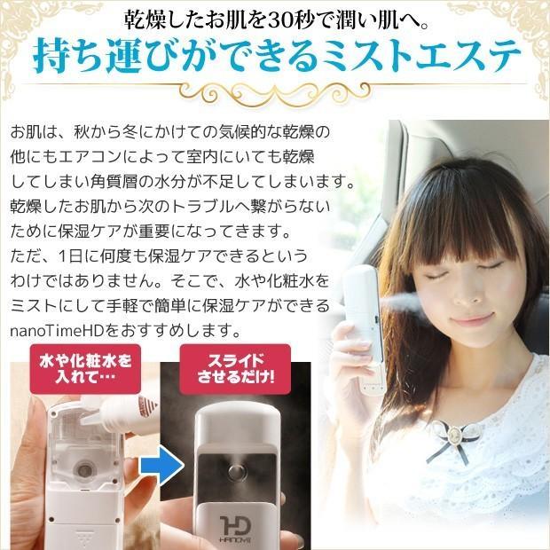 ハンディミスト nanoTimeHD ナノタイムHD モイスト ミスト 化粧水 充電式 美顔器 スチーマー スプレー 保湿 化粧直し 乾燥肌 プレゼント 405 06