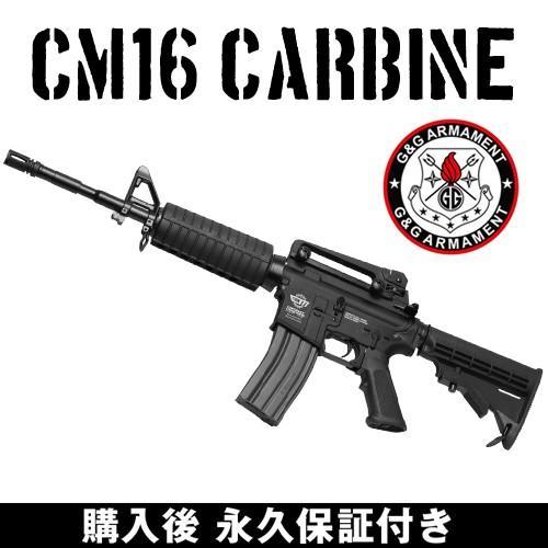 CM16 Carbine G&G ARMAMENT エアソフトガン【永久保証付き】