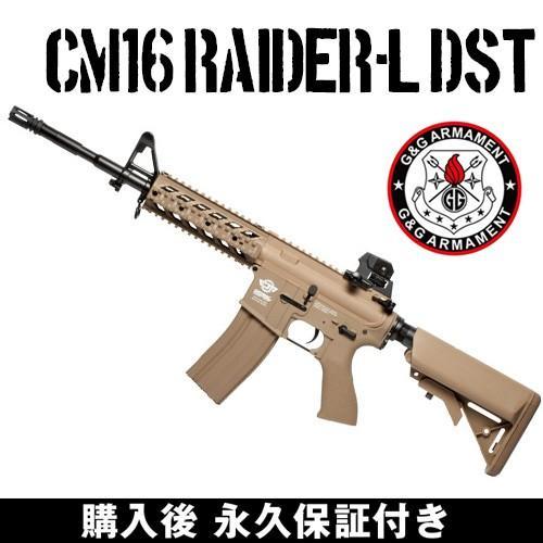 CM16 Raider-L DST G&G ARMAMENT エアソフトガン【永久保証付き】