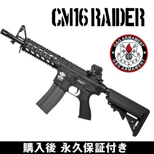 CM16 Raider G&G ARMAMENT エアソフトガン【永久保証付き】