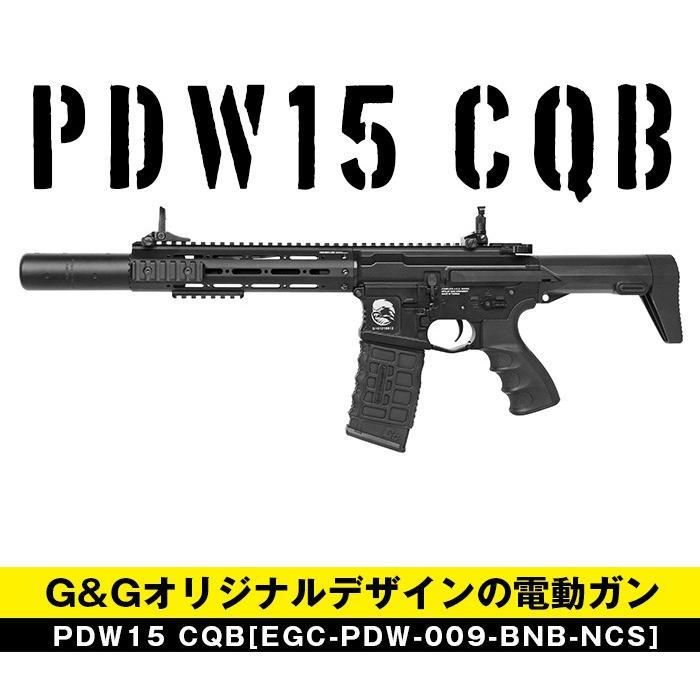PDW15 CQB  【G&G電動ガン・G&G電動エアガン】