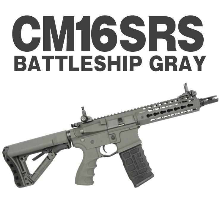 CM16 SRS BATTLESHIP GRAY