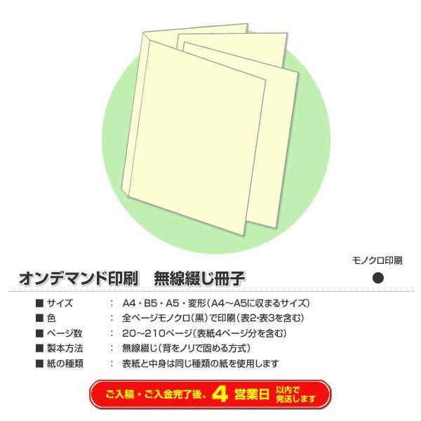 オンデマンド印刷 無線綴じ冊子 モノクロ 98ページ 170冊
