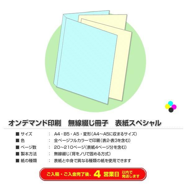 オンデマンド印刷 無線綴じ冊子 表紙スペシャル フルカラー 42ページ 160冊
