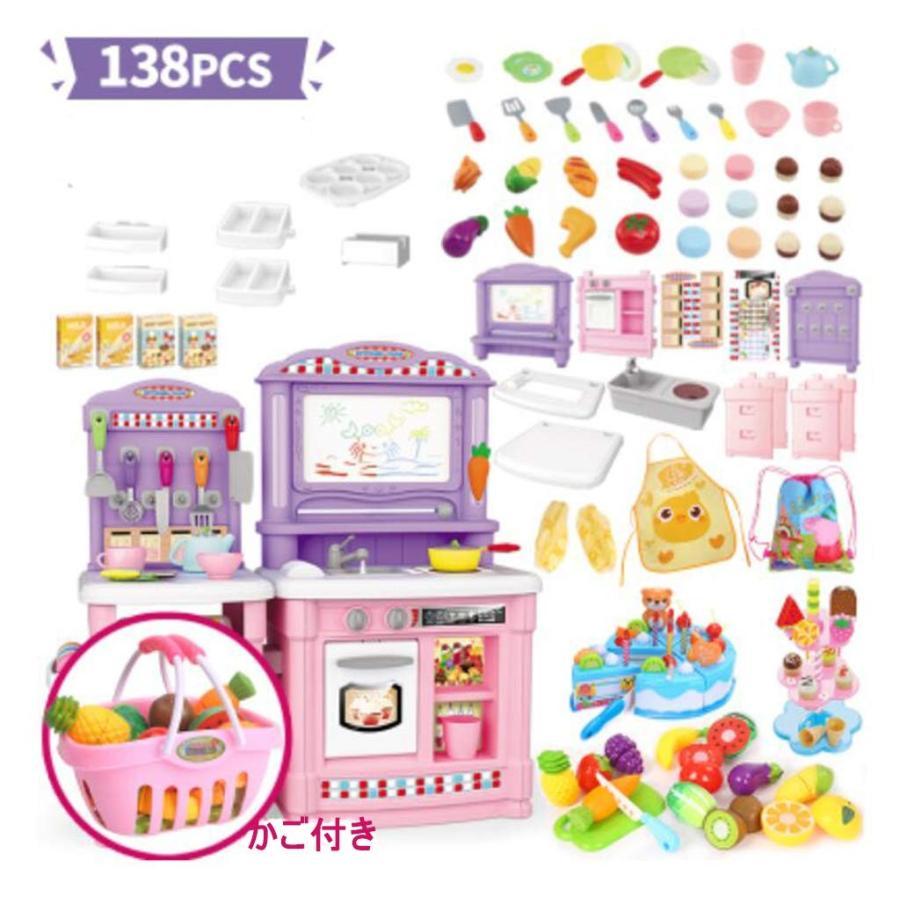 おままごと キッチンセット 138点セット 豪華セット 調理器具 食器 親子遊び おもちゃ 野菜 組立式 誕生日 プレゼント ピンク