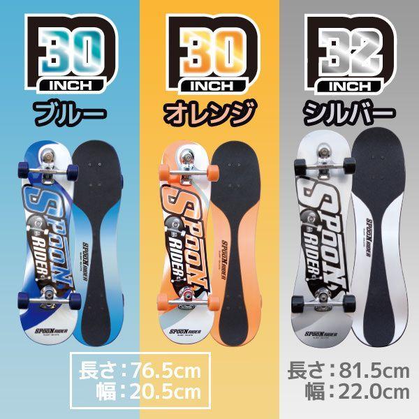 スプーンライダー(SPOON RIDER) 新感覚スケートボード 4all 02