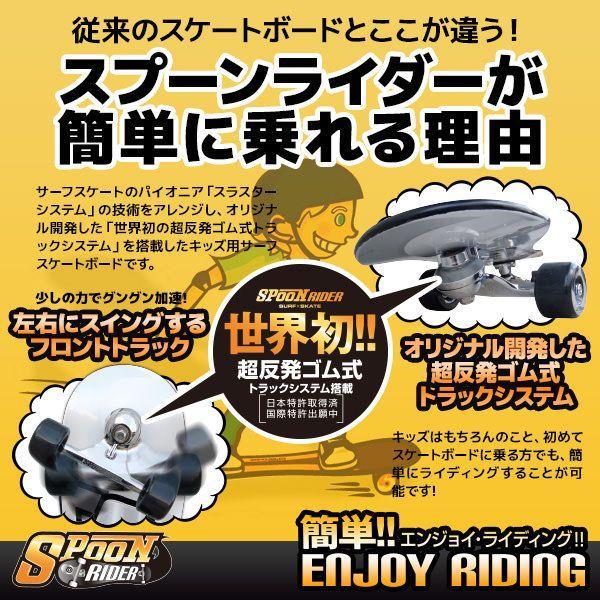スプーンライダー(SPOON RIDER) 新感覚スケートボード 4all 03