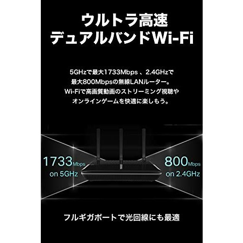 TP-Link Wi-Fi 無線LAN ルーター 11ac AC2600 1733 + 800 Mbps MU-MIMO IPv6 デュアルバンド ギ|4smile|02