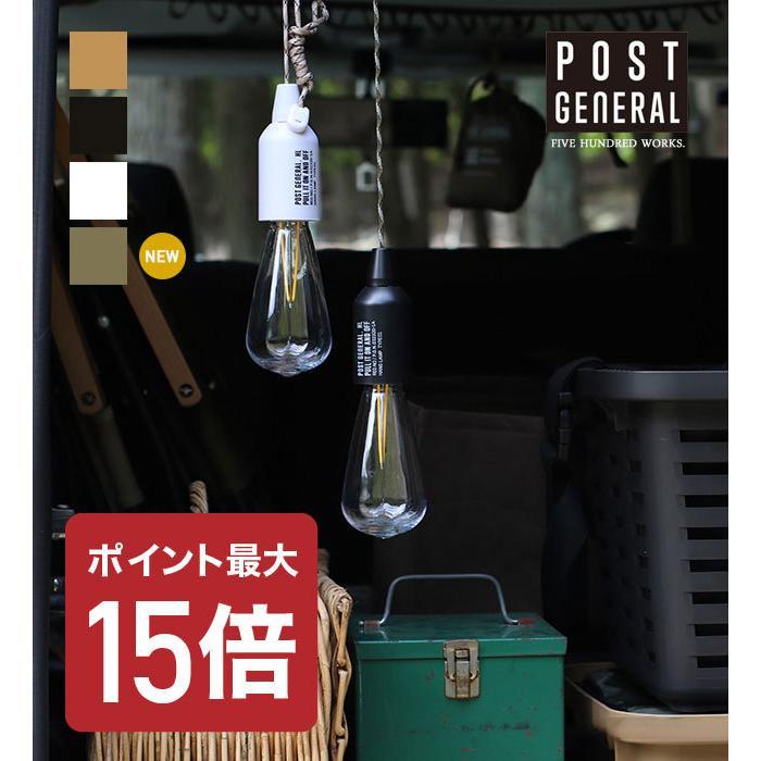 ポストジェネラル ハングランプ タイプワン (POSTGENERAL) HANG LAMP TYPE1※一部12/18新入荷後順次発送※ 500WORKS.LED 吊り下げ ランプ 電池 ライト コンパクト 電球 持ち運び TIMEOFNEED OUTDOOR 照明 防災 Creer/クレエ LAM