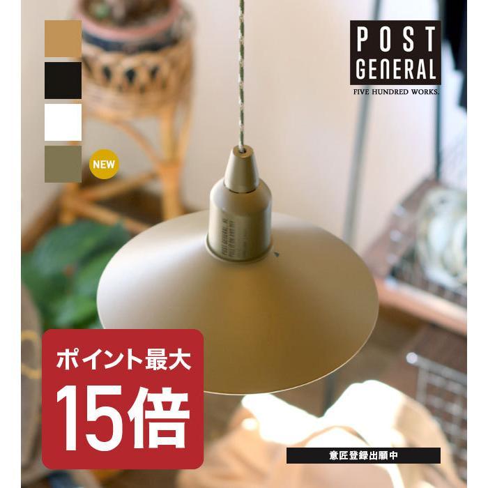 ポストジェネラル ハングランプ タイプツー (POSTGENERAL) HANG LAMP TYPE2※一部12/18新入荷後順次発送※500WORKS.TIMEOFNEEDLED 電球 吊り下げ ランプ 電池 ライト コンパクト 防災OUTDOOR アウトドア 照明 Creer/クレエ LAMP