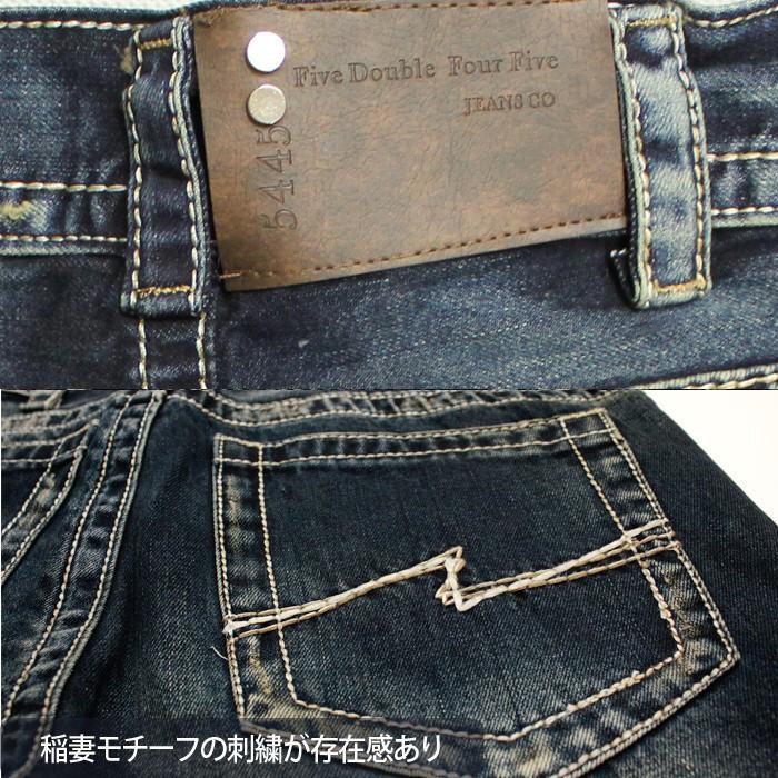 5445 ジーンズ メンズ ストレート ダメージ デニム パンツ five-p23 3タイプ 大きいサイズ ストレッチ ビンテージ加工|5445|04