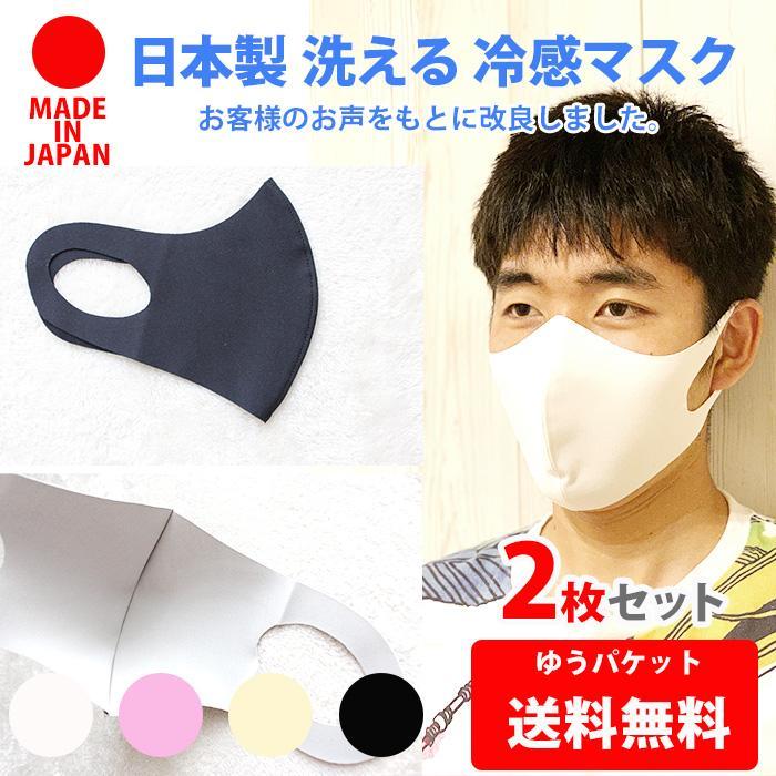 日本製 冷感 ひんやり マスク2枚セット ストレッチ UVカット  立体マスク 繰り返し使える ファッションマスク 布マスク 洗える レディース メンズ 5445