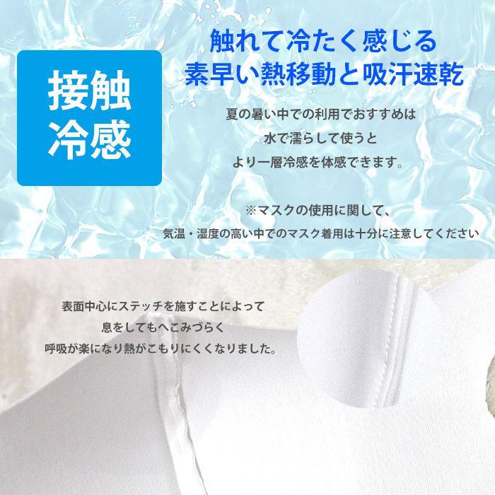 日本製 冷感 ひんやり マスク2枚セット ストレッチ UVカット  立体マスク 繰り返し使える ファッションマスク 布マスク 洗える レディース メンズ 5445 02