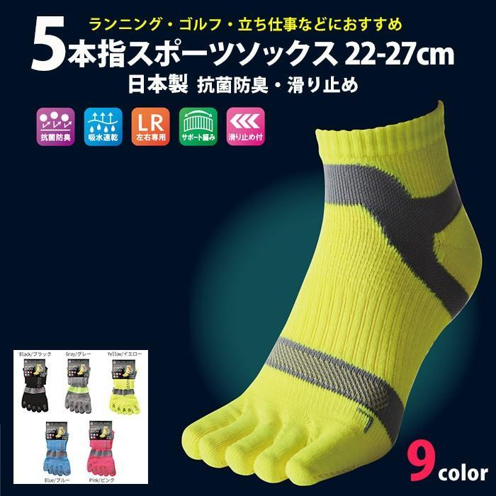 日本製 靴下 スポーツ ソックス  5本指ソックス  抗菌防臭 足裏サポートクッション サイズ22-27  ゆうパケット送料無料 mi01|5445