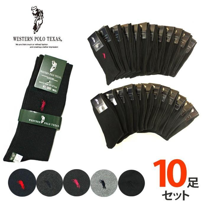 靴下 ソックス ポロ 10足セット  メンズ  ビジネス カジュアル ソックス WESTERN POLO TEXAS サイズ25-27  polo111 5445