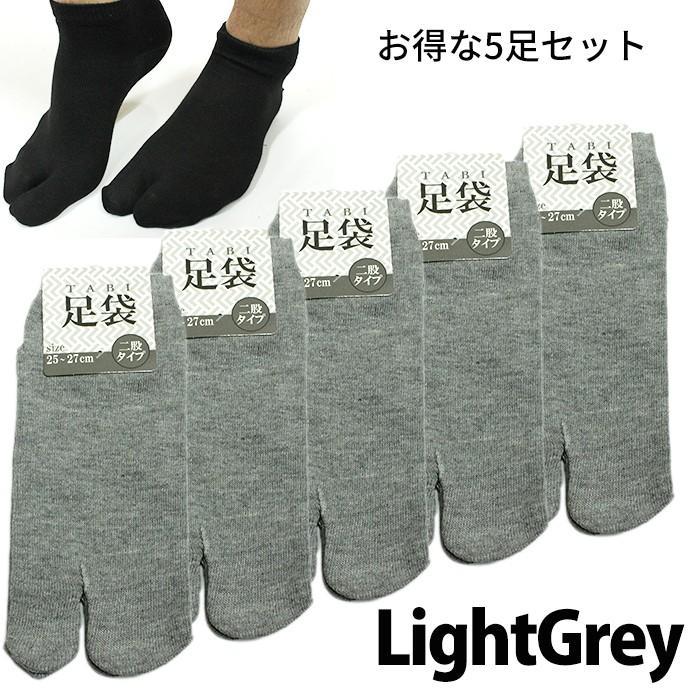 足袋 靴下 ソックス  2本指 二股 ソックス  5足セット  サイズ25-27  黒 ブラック グレー ゆうパケット送料無料 zakka143|5445|04
