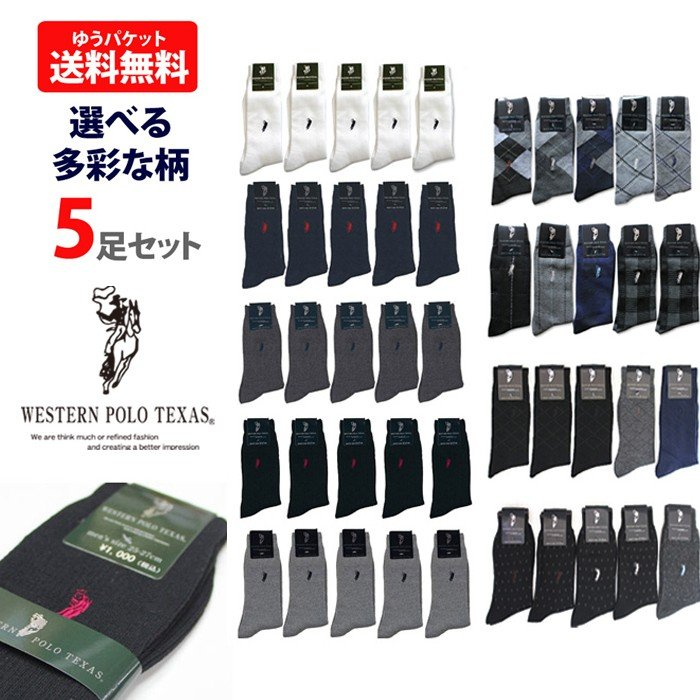 靴下 ポロ ソックス 5足セット  メンズ レディース  ビジネス カジュアルソックス WESTERN POLO TEXAS サイズ豊富23-29cm zakka84|5445