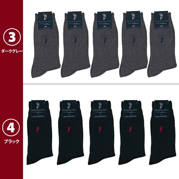 靴下 ポロ ソックス 5足セット  メンズ レディース  ビジネス カジュアルソックス WESTERN POLO TEXAS サイズ豊富23-29cm zakka84|5445|04