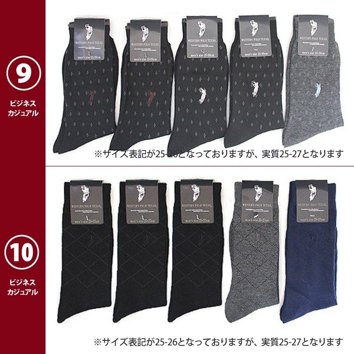 靴下 ポロ ソックス 5足セット  メンズ レディース  ビジネス カジュアルソックス WESTERN POLO TEXAS サイズ豊富23-29cm zakka84|5445|07