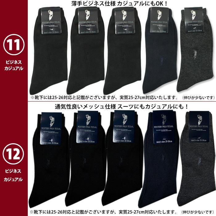 靴下 ポロ ソックス 5足セット  メンズ レディース  ビジネス カジュアルソックス WESTERN POLO TEXAS サイズ豊富23-29cm zakka84|5445|08