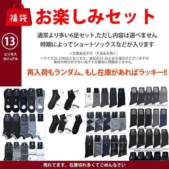 靴下 ポロ ソックス 5足セット  メンズ レディース  ビジネス カジュアルソックス WESTERN POLO TEXAS サイズ豊富23-29cm zakka84|5445|09