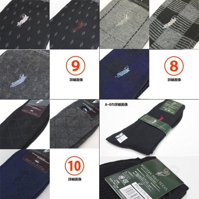 靴下 ポロ ソックス 5足セット  メンズ レディース  ビジネス カジュアルソックス WESTERN POLO TEXAS サイズ豊富23-29cm zakka84|5445|10