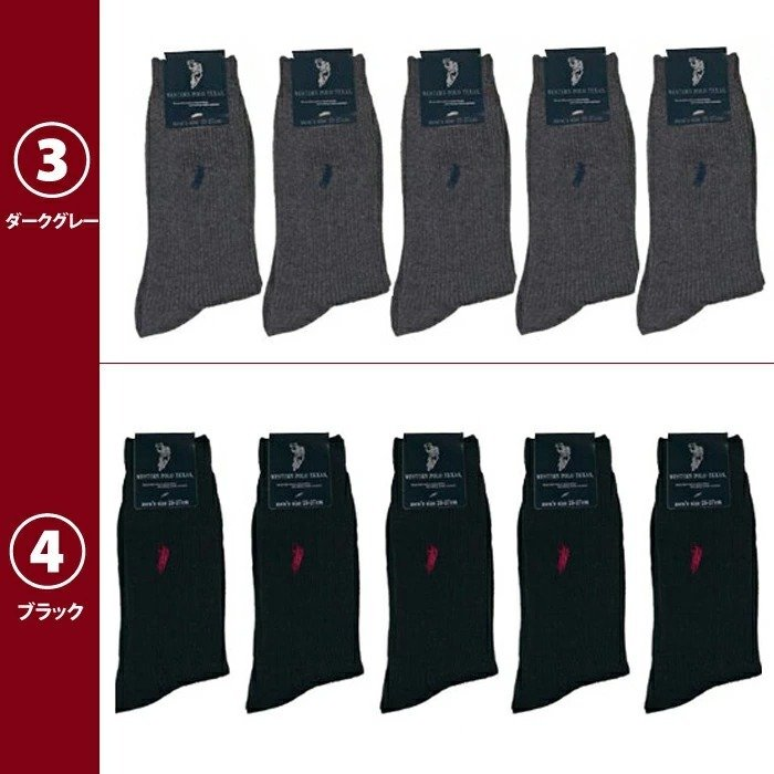 靴下 ソックス ポロ 5足セット メンズ レディース ビジネス カジュアルソックス WESTERN POLO TEXAS 大きい 小さい 23-29cm zakka84 5445 05