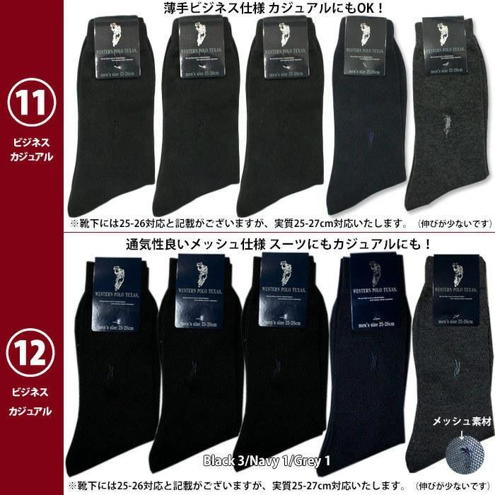 靴下 ソックス ポロ 5足セット メンズ レディース ビジネス カジュアルソックス WESTERN POLO TEXAS 大きい 小さい 23-29cm zakka84 5445 09
