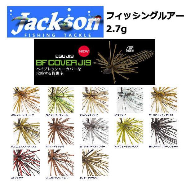 Jackson Qu-On ジャクソン クオン BF COVER JIG 2.7g カバージグ ルアー スモールラバージグ スモラバ カバー打ち 魚釣り用品|54tide