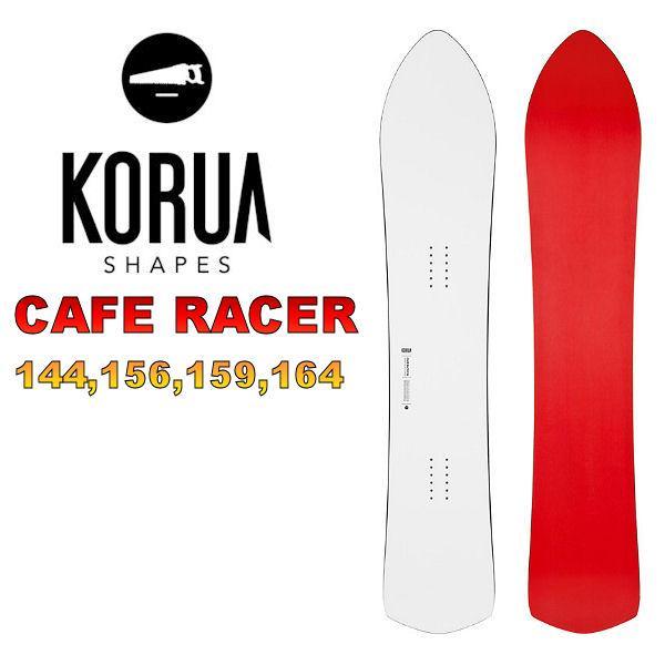 KORUA SHAPES コルアシェイプス CAFE RACER カフェレーサー メンズ レディース スノーボード パウダー カービィング 板 ウィンタースポーツ 144 156 159 164|54tide