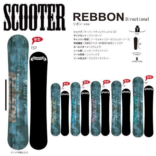人気TOP スクーター スクーター SCOOTER RIBBON メンズ RIBBON レディース スノーボード スノーボード 板 SCOOTER, 工房 墨彩舎:02c0cdf5 --- airmodconsu.dominiotemporario.com
