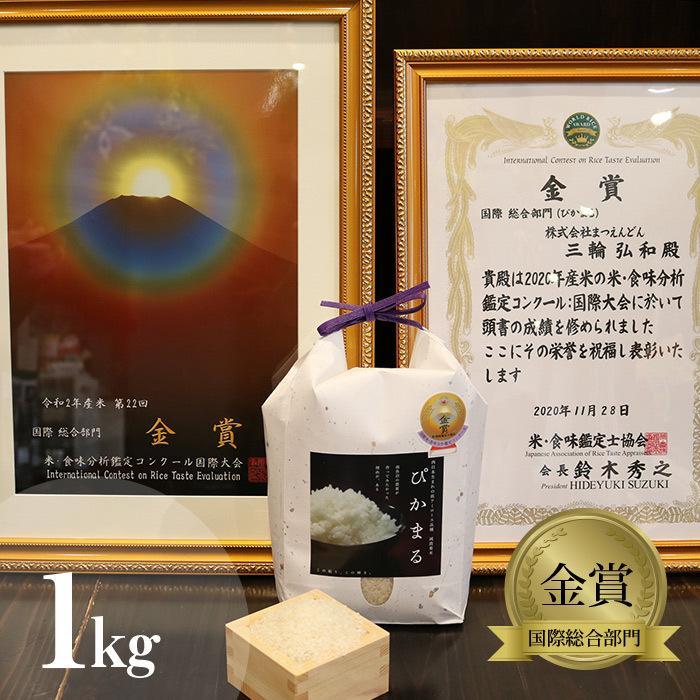 【令和2年度】国際総合部門金賞受賞 南魚沼産ぴかまる精米1kg|5602miwa
