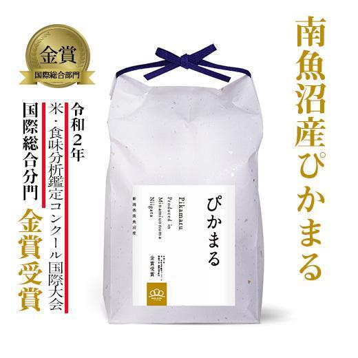 【令和2年度】国際総合部門金賞受賞 南魚沼産ぴかまる精米5kg|5602miwa