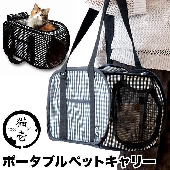 猫壱 ポータブルキャリー 猫用キャリーバッグ (63756)|56nyan